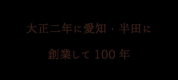 大正二年に愛知・半田で創業して100年